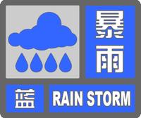 暴雨蓝色预警标志